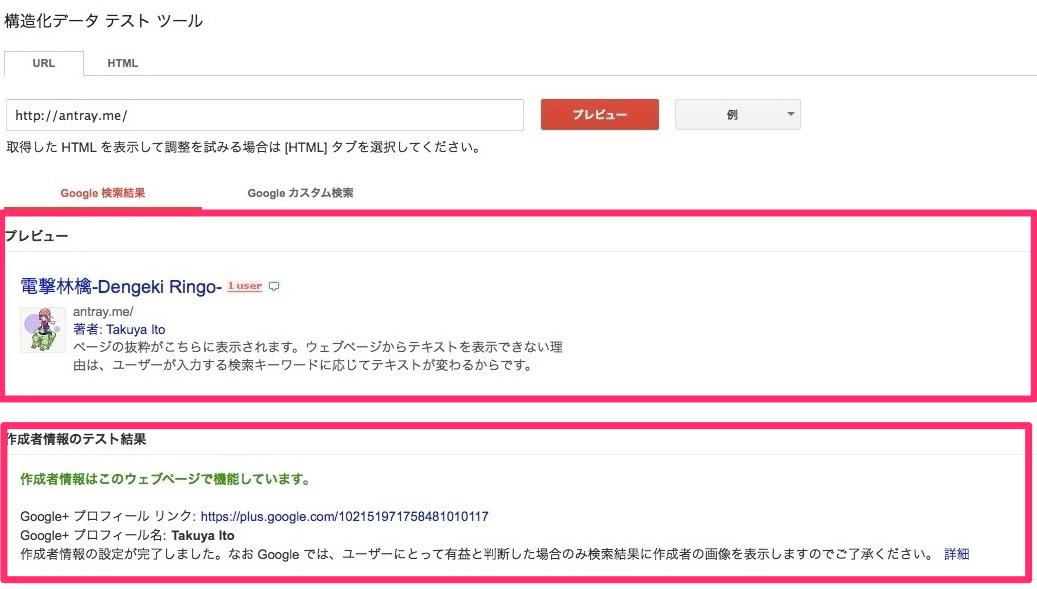 Google+ Webマスターツール