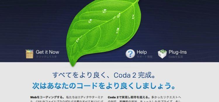 Mac用ウェブオーサリングツール Coda2のサイト登録方法