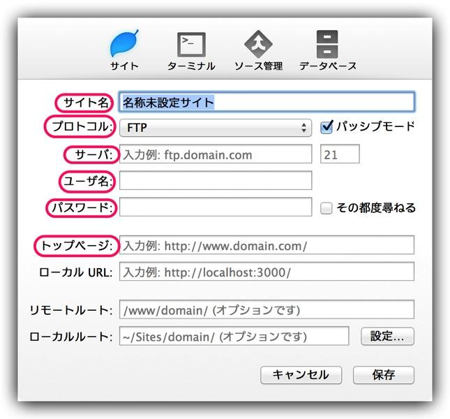 Codaのサイト管情報画面
