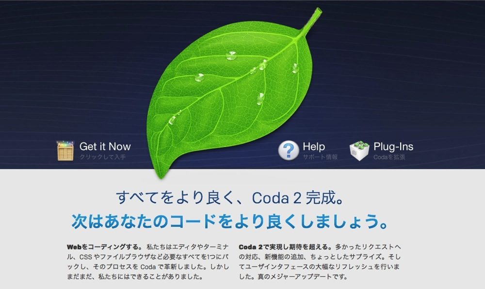 Panic社 Coda2