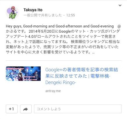 Google+自動投稿