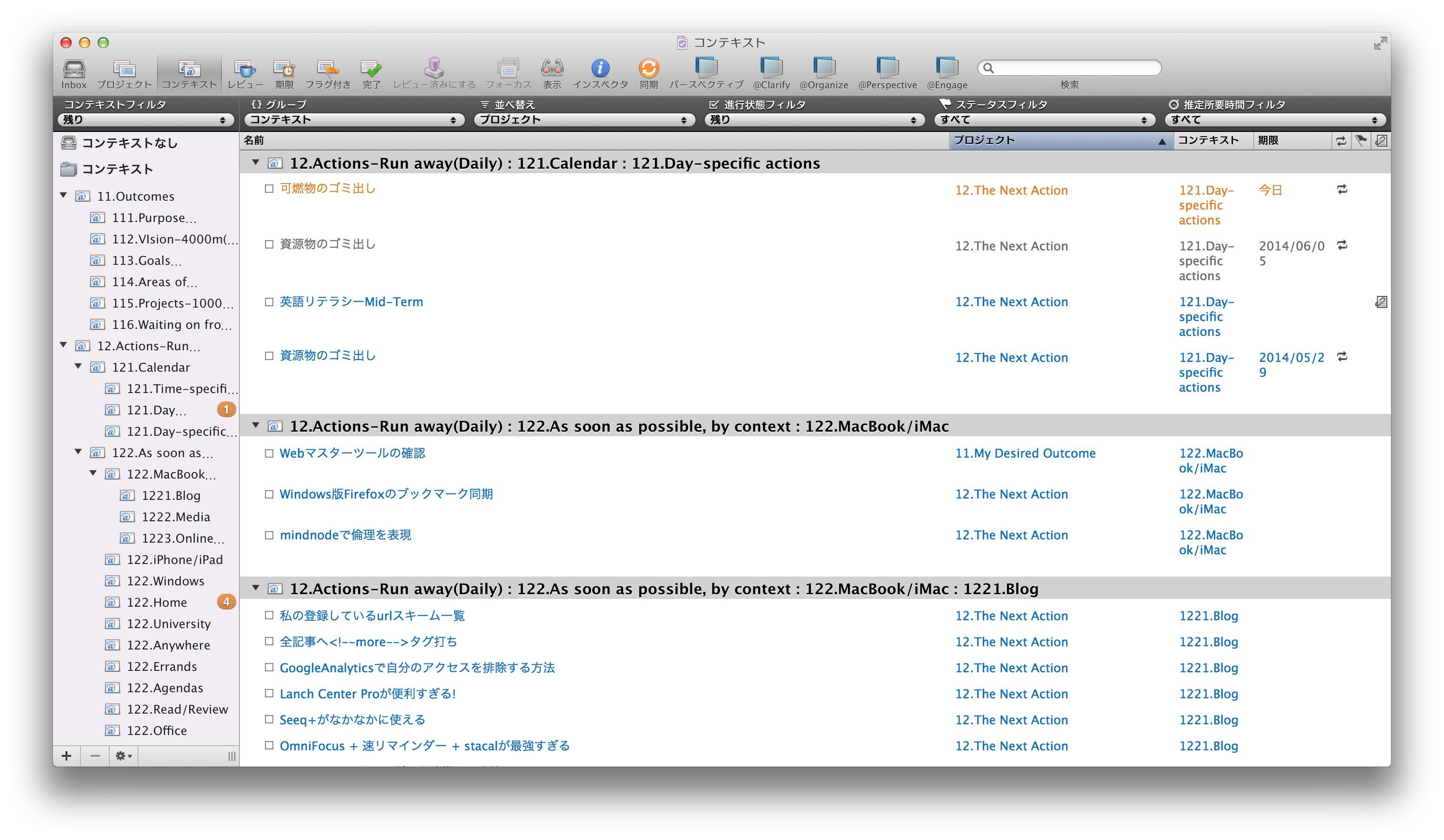 OmniFocus1 for mac コンテキスト