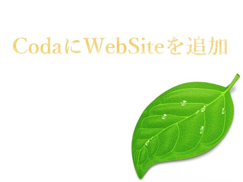 Coda2にWebサイトを追加