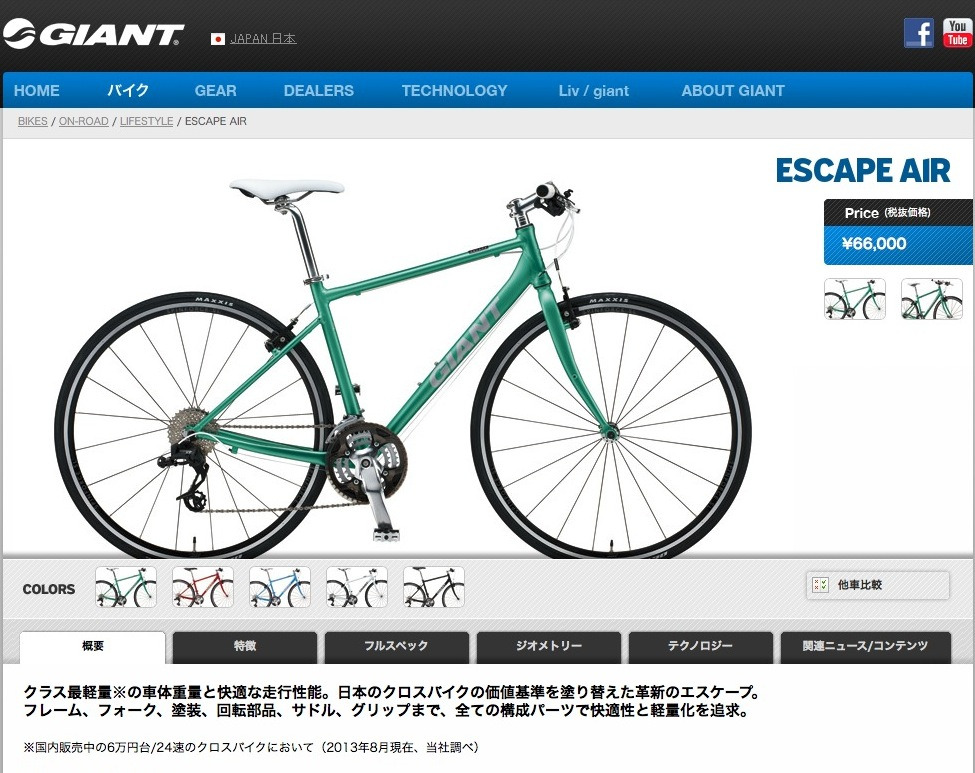 ESCAPE AIR GIANT 公式ホームページ