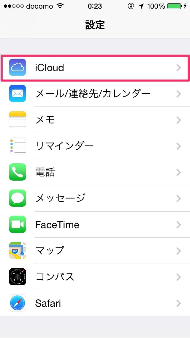設定アプリのiCloudを選択
