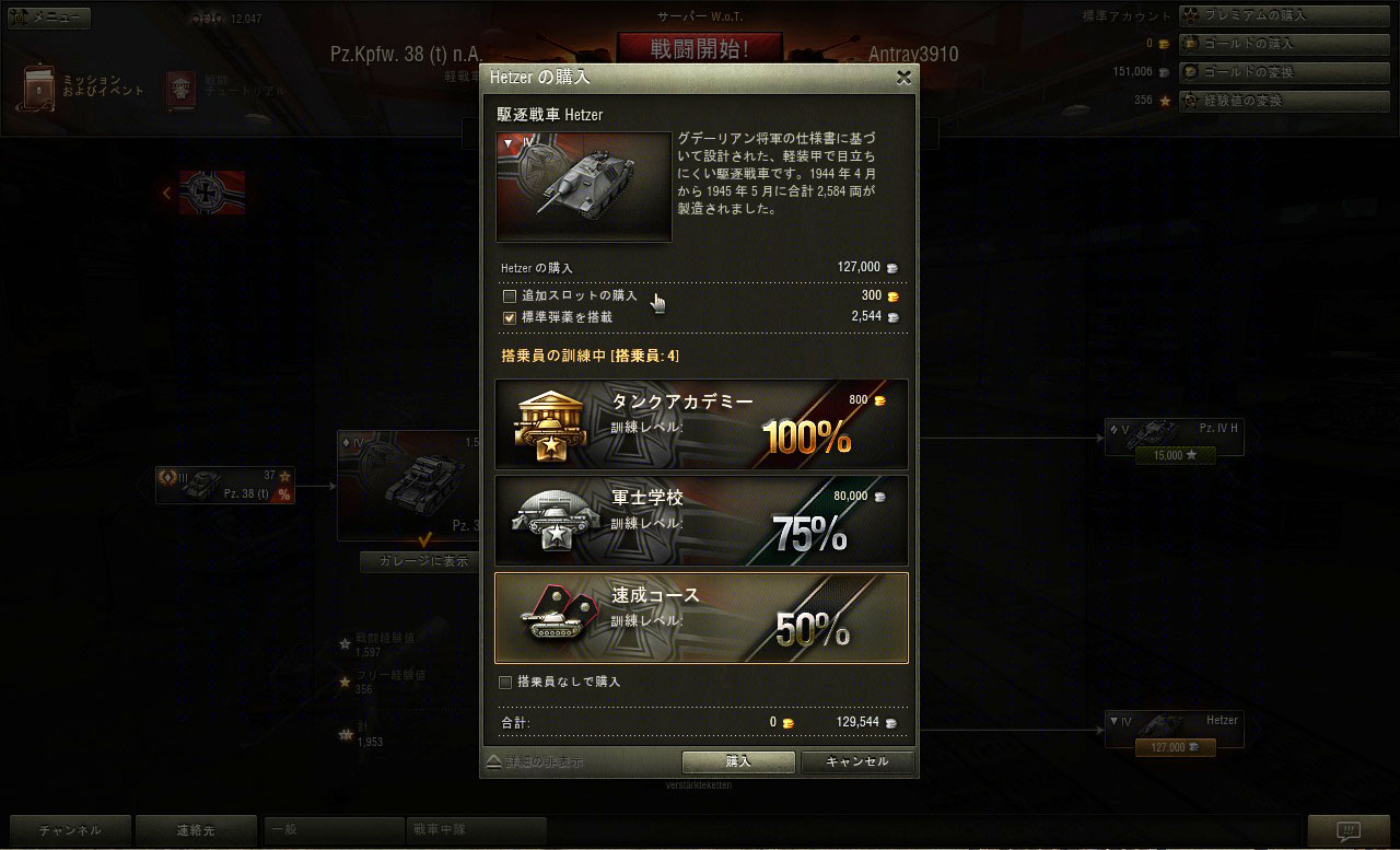 wot ヘッツァー 購入