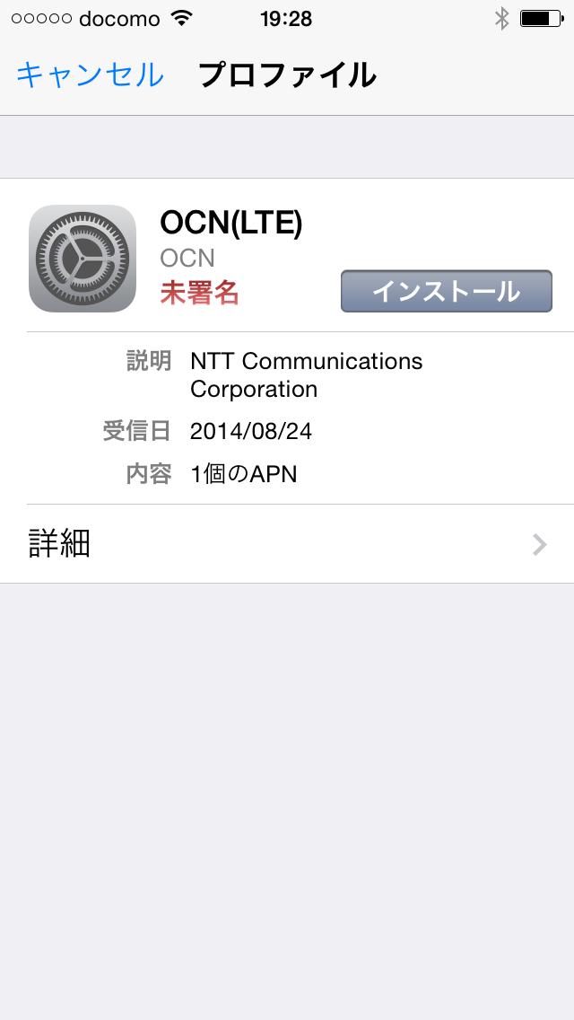 OCNモバイル 構成プロファイル