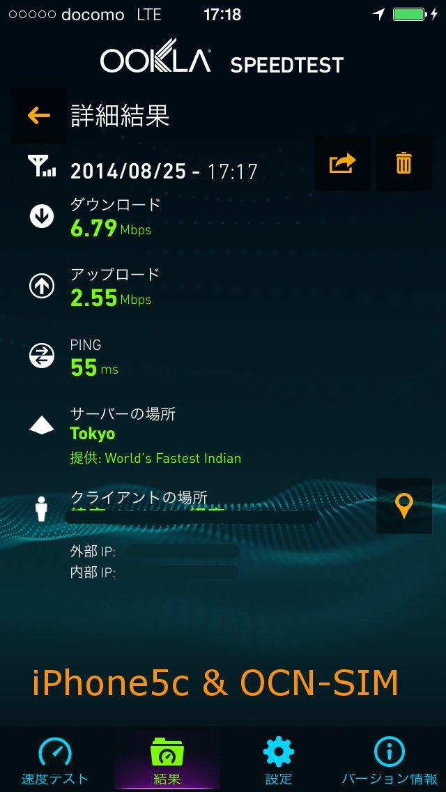 iPhone5c ocn-SIM 速度チェック