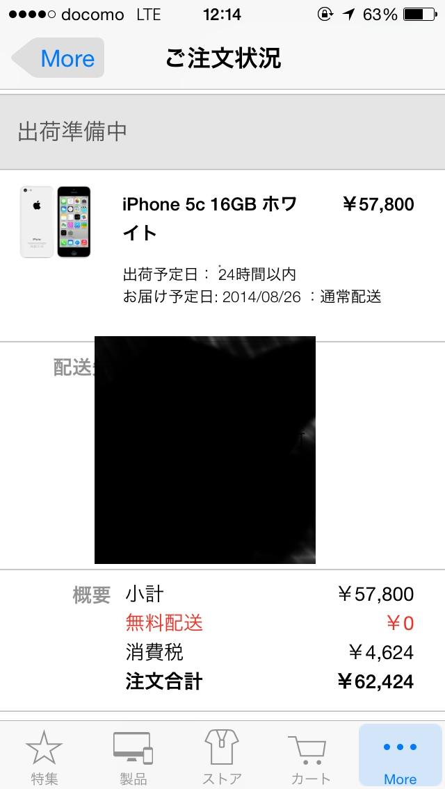 iPhone5c simフリー オンラインストア