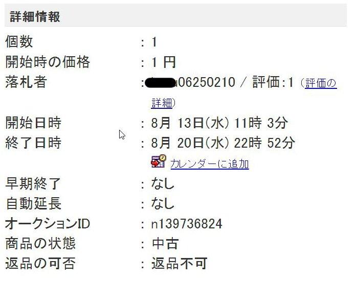 ヤフオク macbook