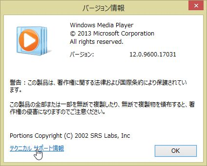 Windows Media Player バージョン情報