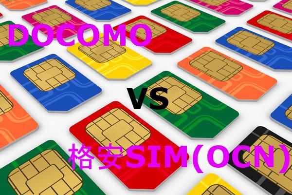 DOCOMO 格安SIM OCN 比較