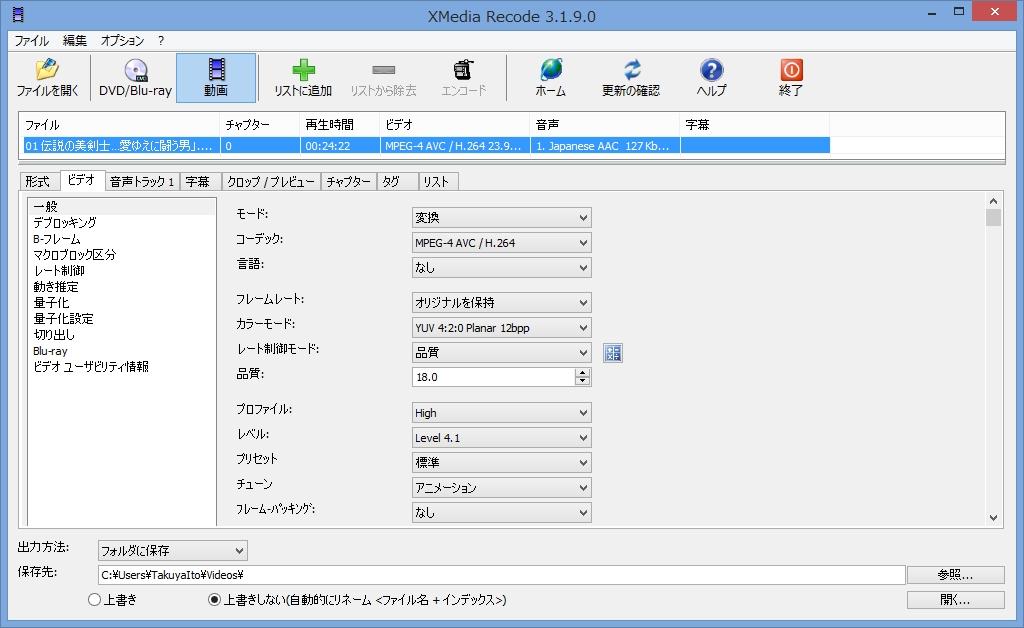 H264/mp4 高画質 設定②