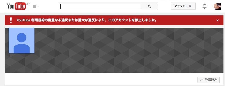 ウェブ版Youtube チャンネル削除