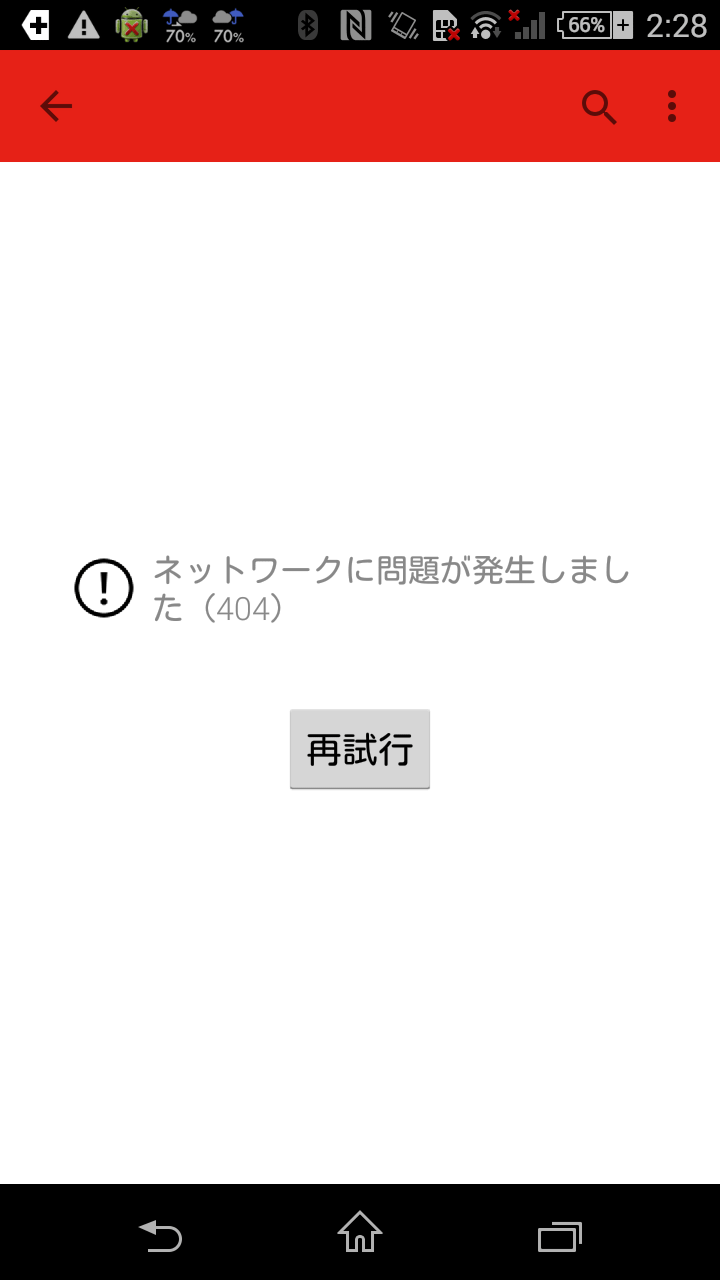 Android版Youtubeアプリの画像です。