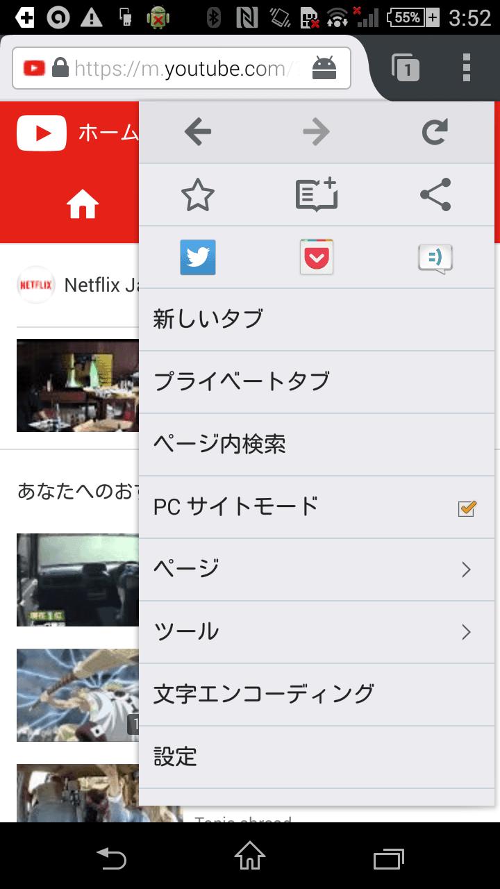 Android(Firefox)でPCサイトモードを選択した画像です。