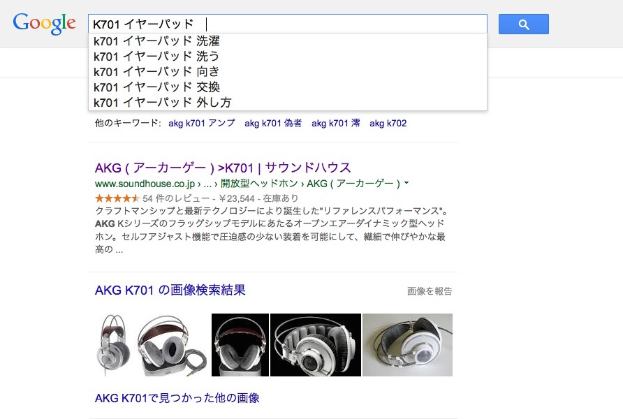 k701 イヤーパッド Google検索