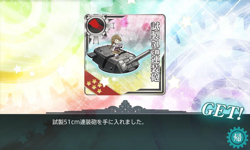 艦これ 2015冬 試製51cm連装砲