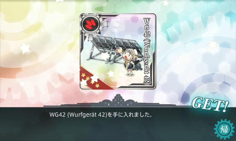 艦これ 冬2015 報酬 WG42