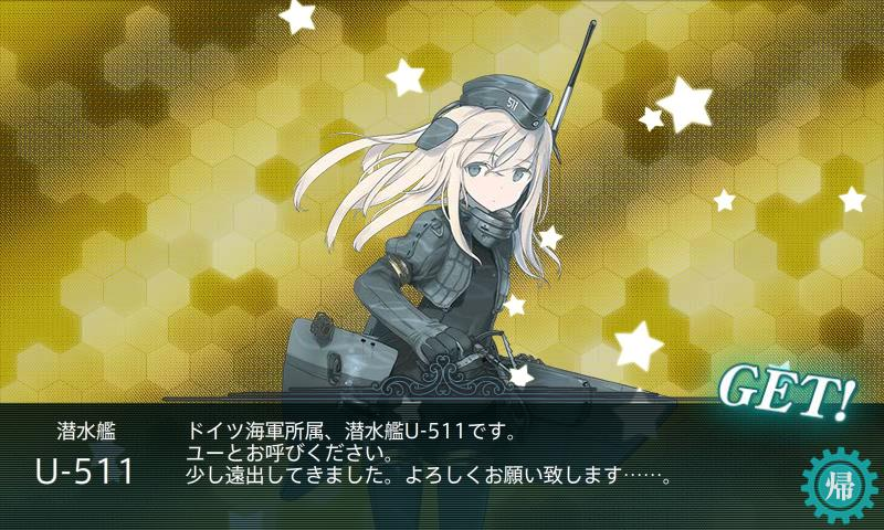 E3 クリア報酬 U-511