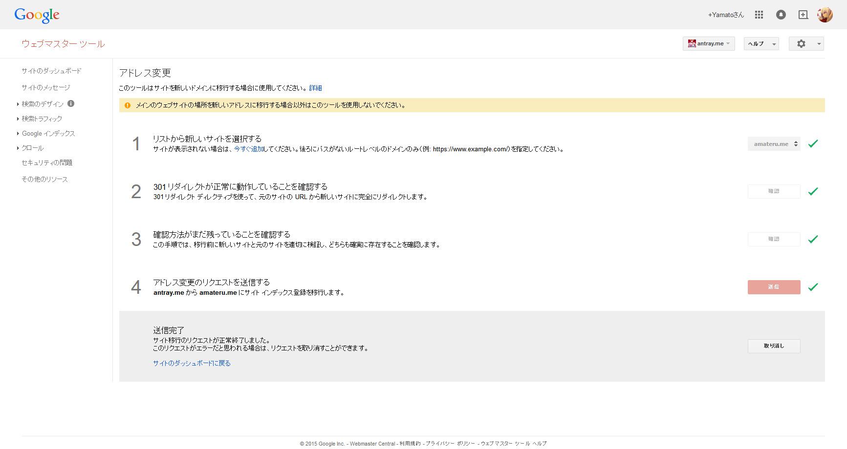 ウェブマスターツール アドレス変更