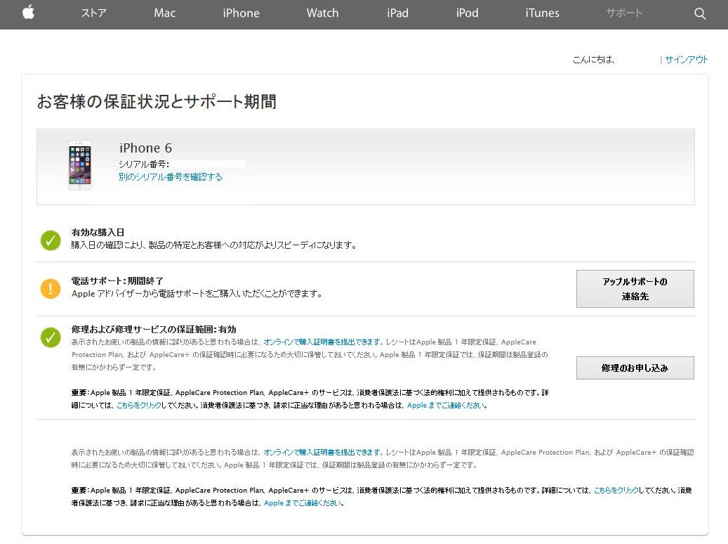 iPhone サポート期間と保証状況