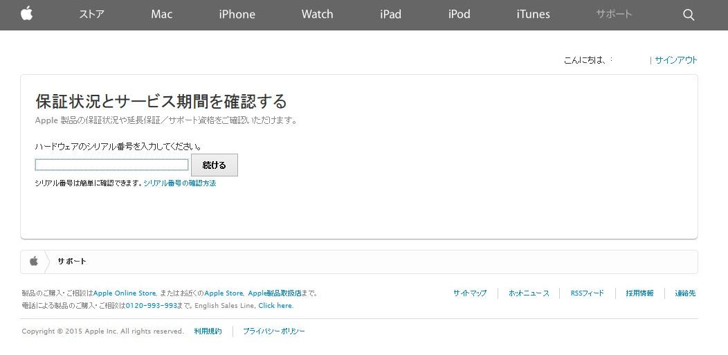 iPhone 保証期間 調べる