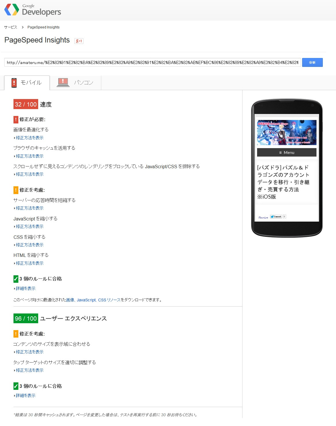 PageSpeed Insights 分析