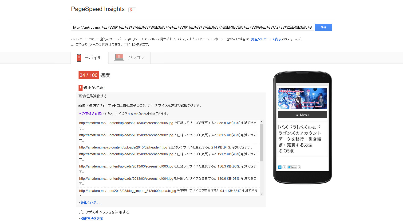PageSpeed Insights 画像を最適化する