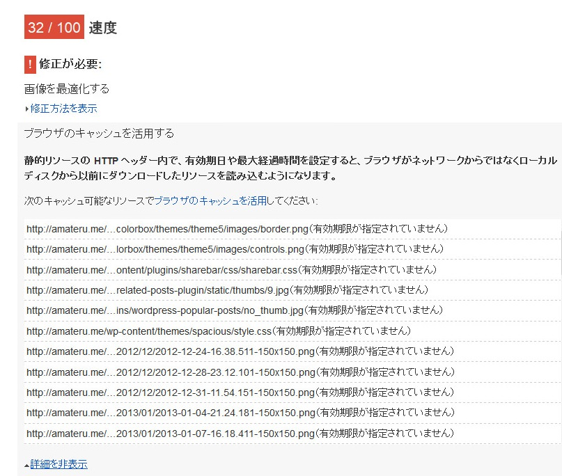 PageSpeed Insights ブラウザキャッシュを活用する