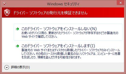 ドライバーソフトウェアの発言元を検証できませんのスクリーンショットです。