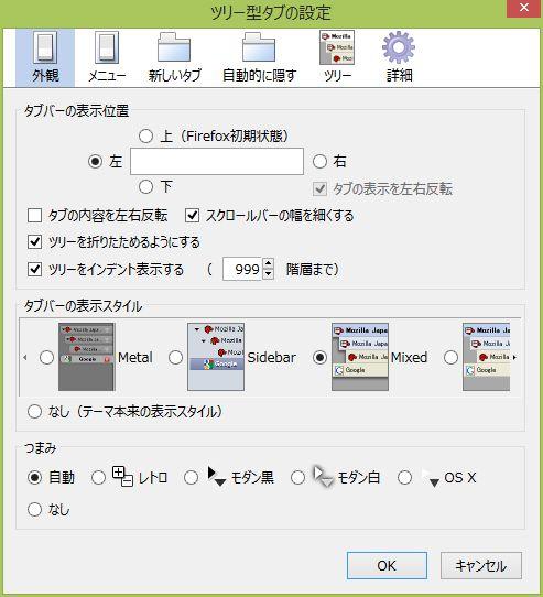 Firefox ツリー型タブ 1