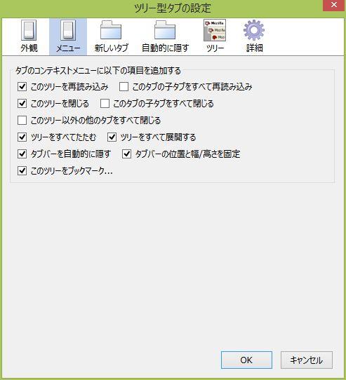 Firefox ツリー型タブ 2