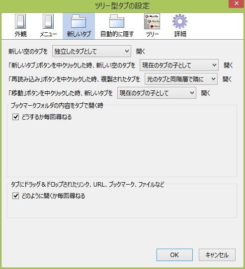 Firefox ツリー型タブ 3