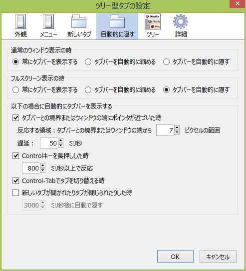 Firefox ツリー型タブ 6