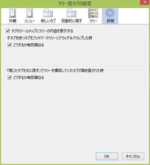 Firefox ツリー型タブ 5