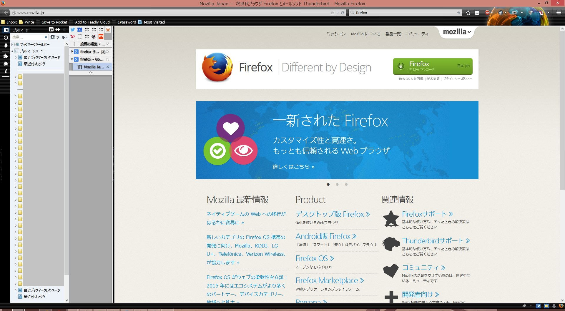 Firefox All-in-One sidebar 1