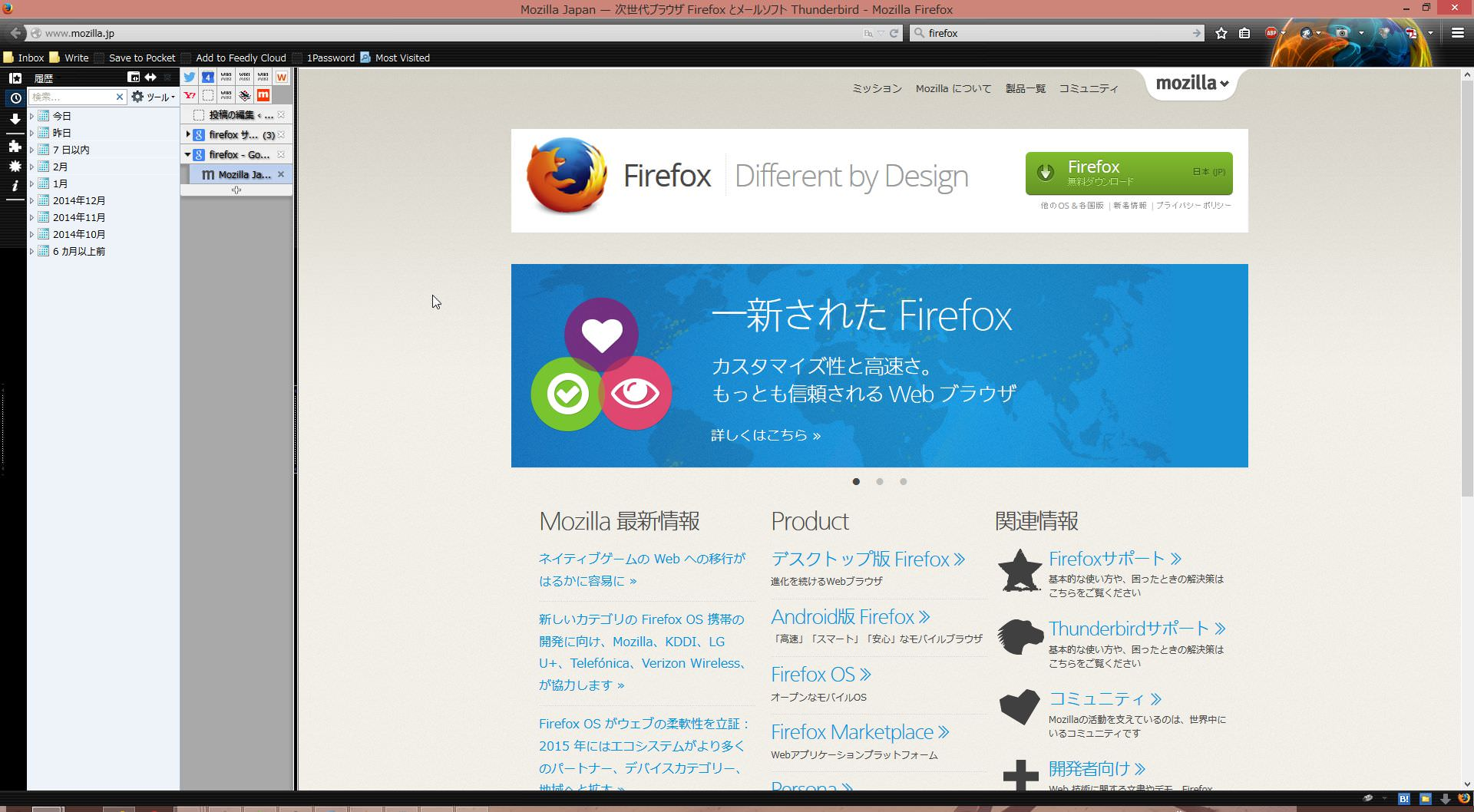 firefox all in one sidebar 履歴
