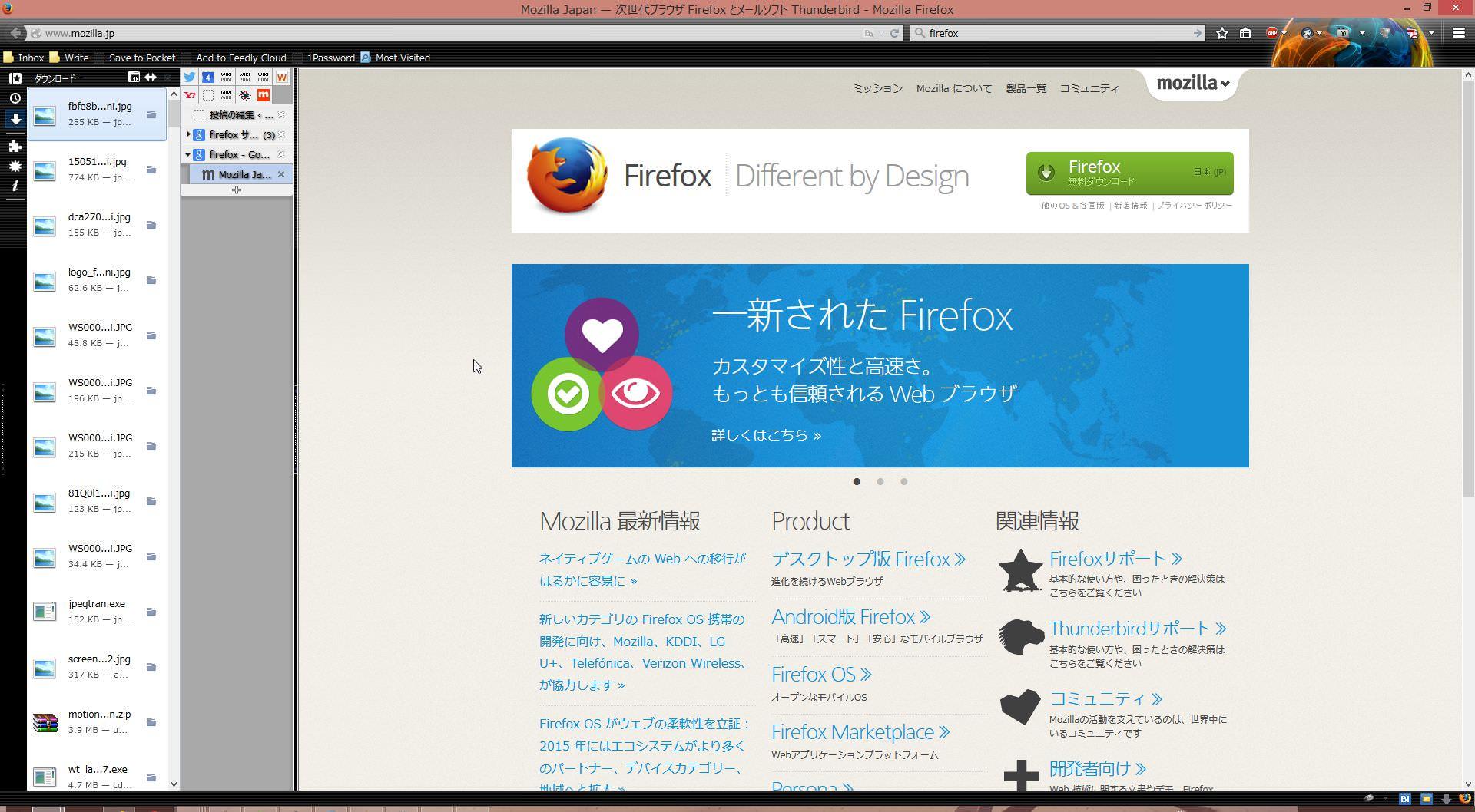 firefox ダウンロード履歴