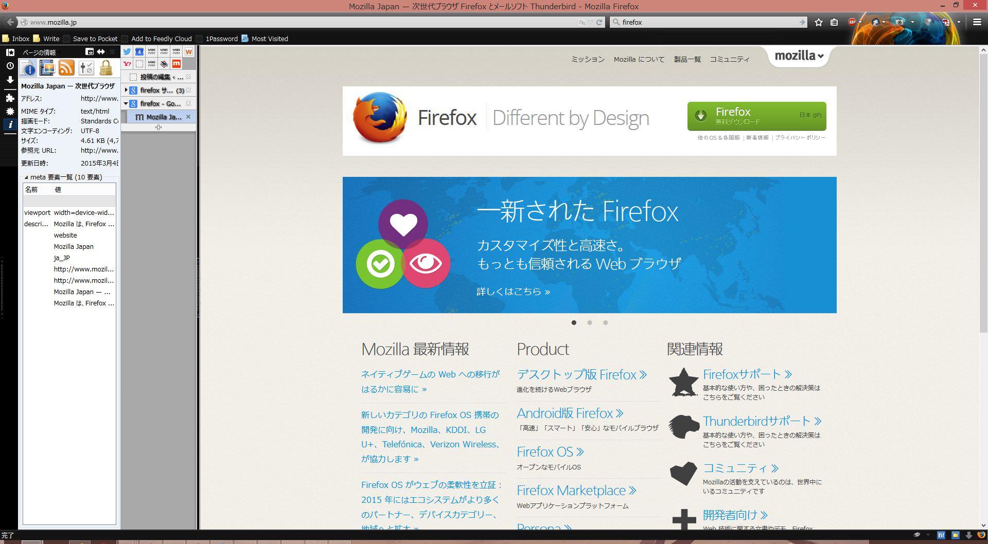 firefox サイドバー ページ情報