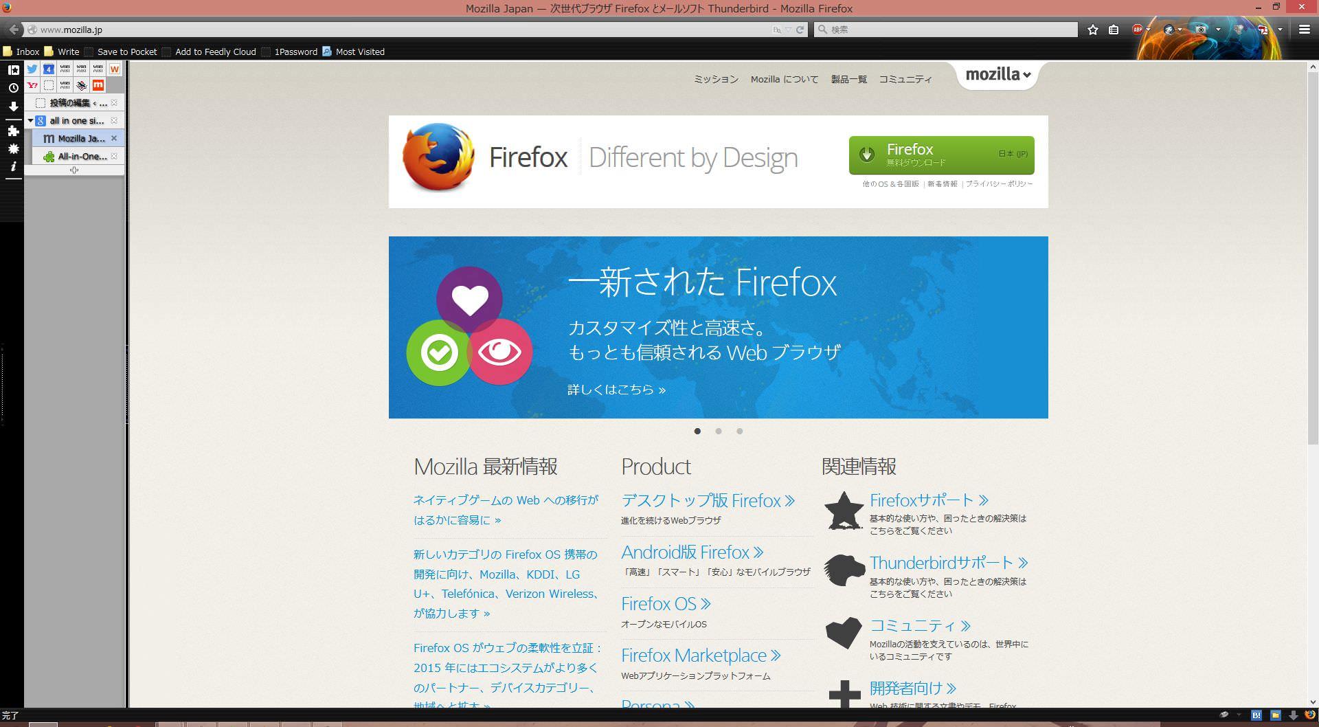 firefox サイドバー 収納