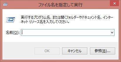 ファイル名を指定して実行 Windows