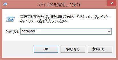 ファイル名を指定して実行 notepad
