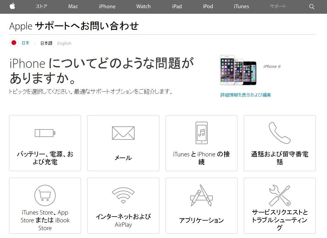 Apple サポートへお問い合せ