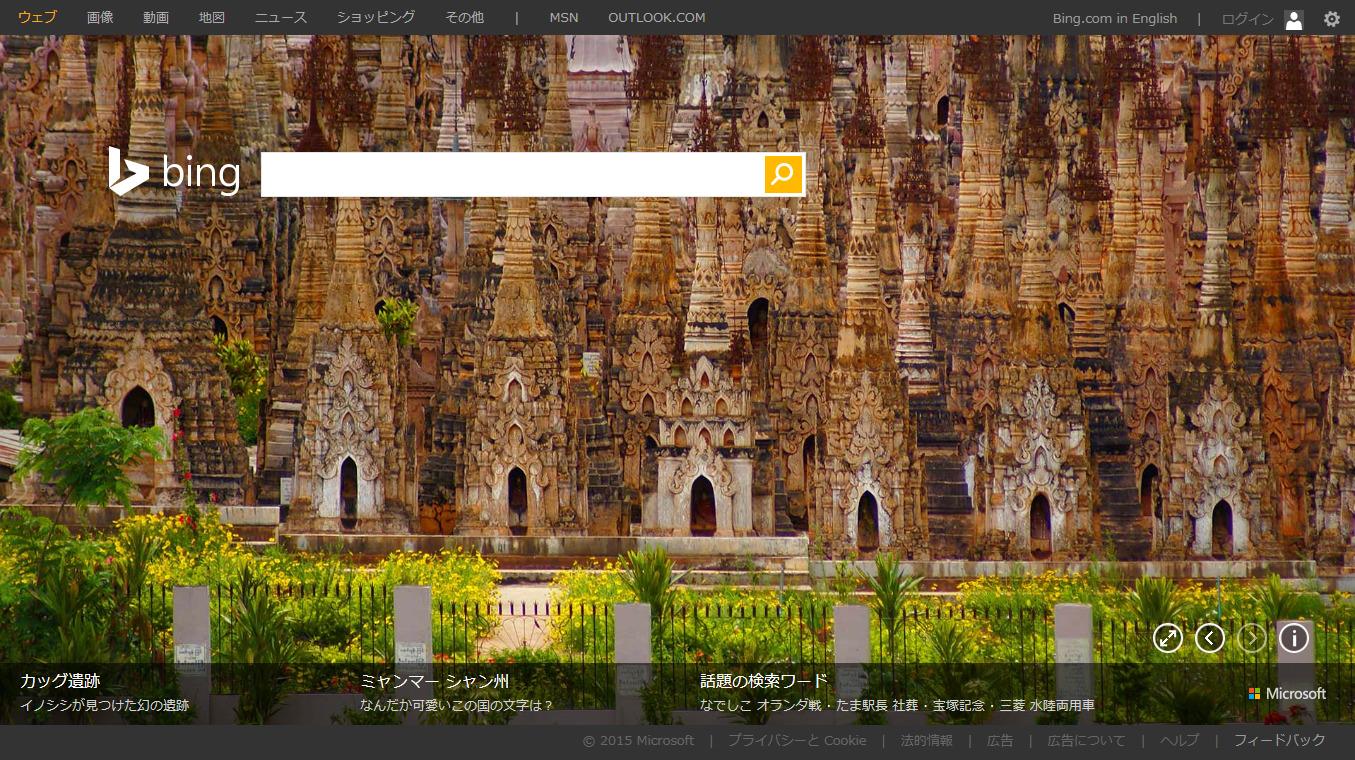 米国製検索エンジン:Bing