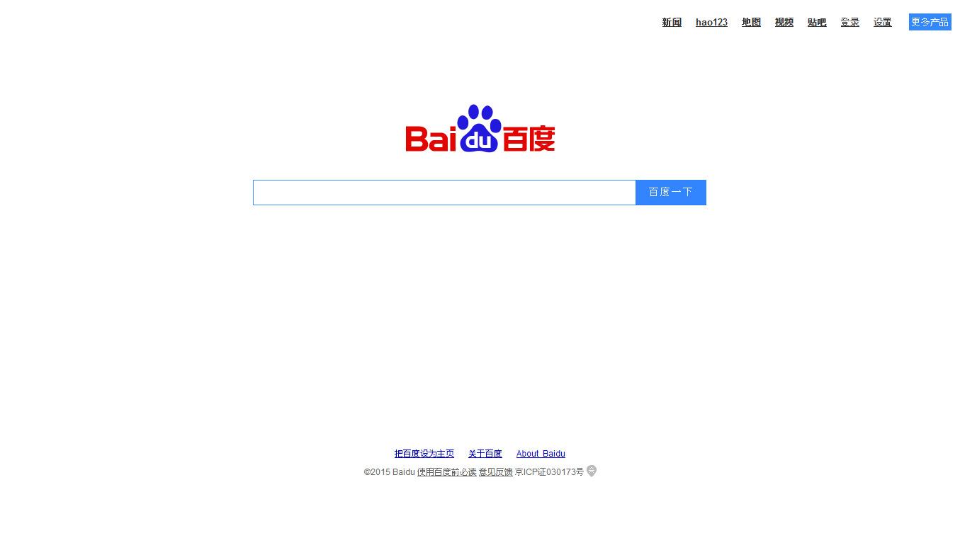 中国の検索エンジン Baidu