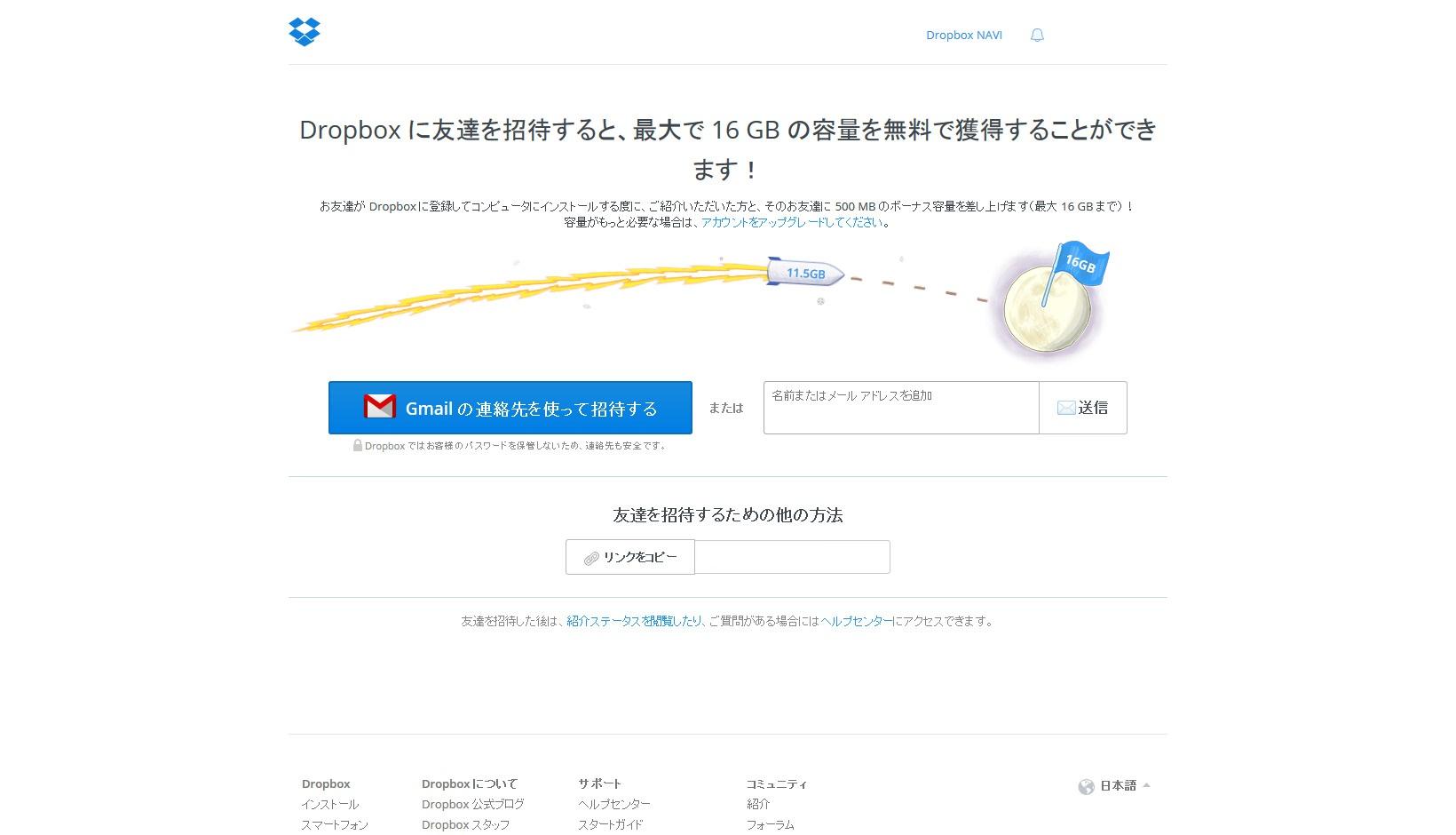 Dropbox 招待 容量