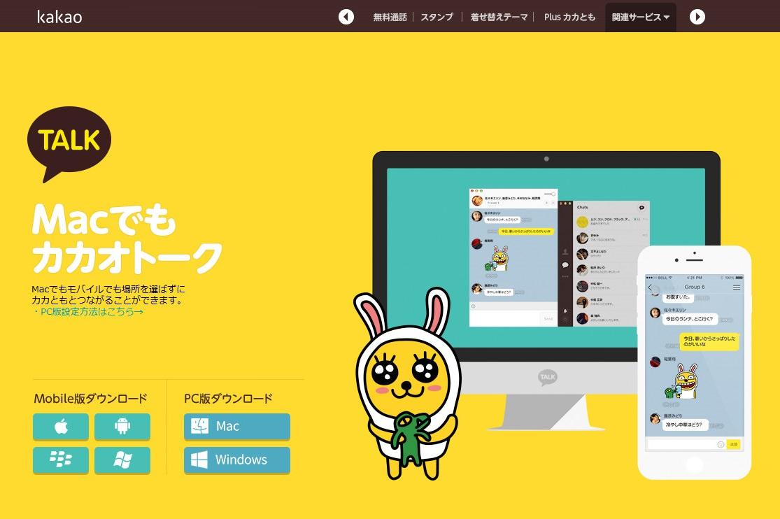 カカオトークの公式ウェブサイトのスクリーンショットです。