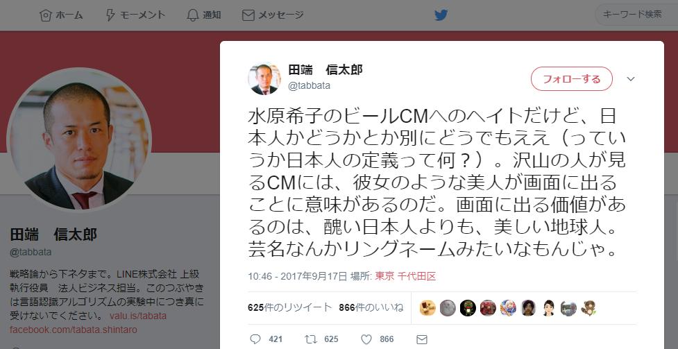 LINE上級執行役員 田端信太郎