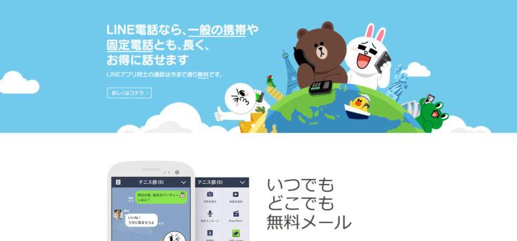 日本製?韓国製?韓国系和製アプリ「LINE」の正体と危険性